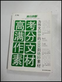 ER1004588 高考满分作文素材--高考作文满分冲刺丛书系列【一版一印】