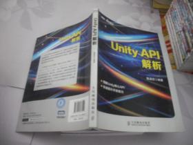 图灵原创:Unity API解析