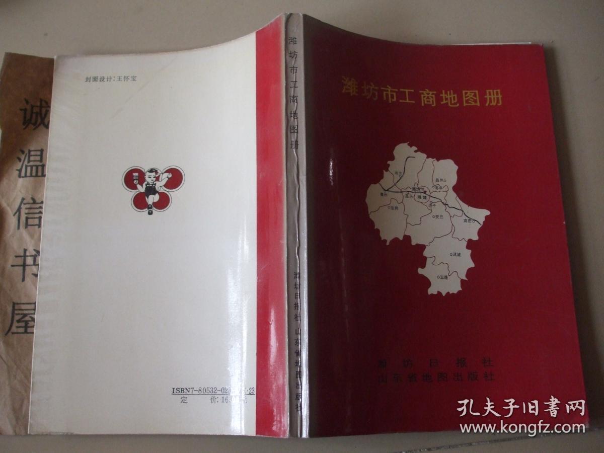 潍坊市工商地图册
