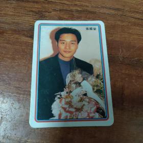 张国荣 珍藏年历卡