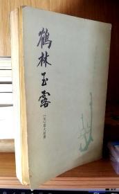 《鹤林玉露》(唐宋史料笔记丛刊,中华书局1983年一版一印,货002)