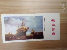杨帆之舟     1986年历卡 。  货号19