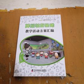 环境教育基地教学活动方案汇编