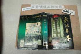 武汉年鉴·1994