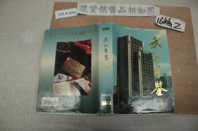 武汉年鉴(1995)