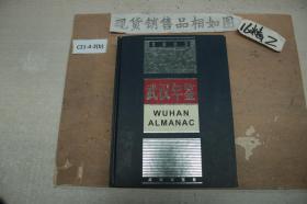 武汉年鉴2003