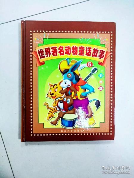 世界著名动物童话故事 : 卡通版