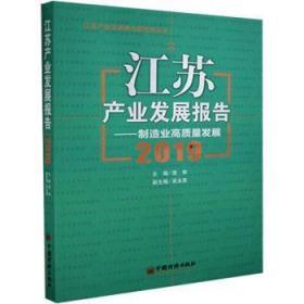 江苏产业发展报告--制造业高质量发展(2019)/江苏产业发展研究院智库丛书