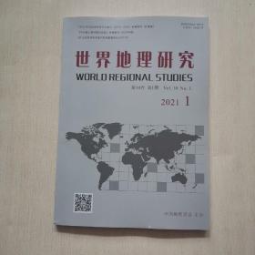世界地理研究2021/1