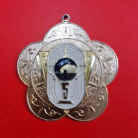 广西第五届运动会(第1名)奖章