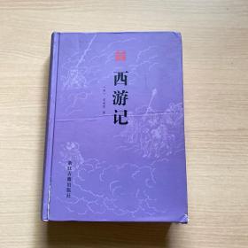 西游记(书角磕碰,内十品)