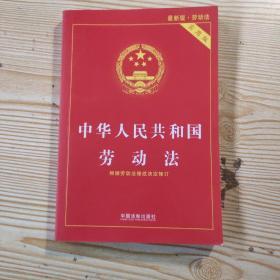 中华人民共和国劳动法·实用版(2018版)