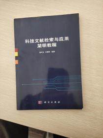 科技文献检索与应用简明教程