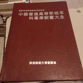 中国普通高等学校本科专业设置大全