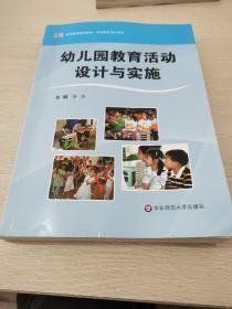 教师教育精品教材·学前教育专业系列:幼儿园教育活动设计与实施