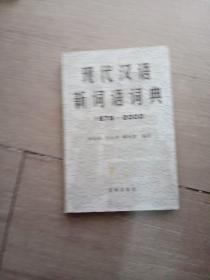 现代汉语新词语词典(1978--2000)