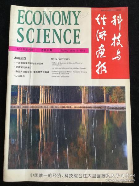 《科学与经济画报》,1998年第2期