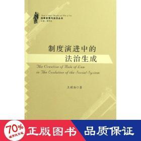法律思想与法治丛书:制度演进中的法治生成