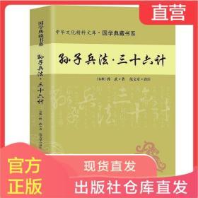 孙子兵法与三十六计 国学典藏书系 全套无删减 孙武原著正版书政