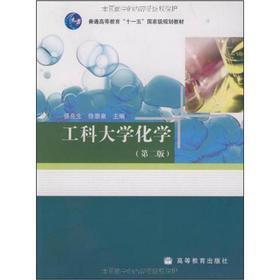 二手正版工科大学化学 强亮生 徐崇泉 高等教育出版社