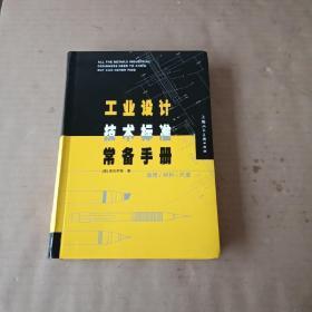 工业设计技术标准常备手册、