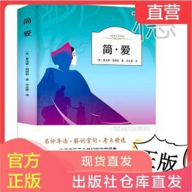 简爱正版原著中小学生五六七八九年级课外阅读书籍世界名著畅销书