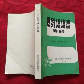 世界语语法详解