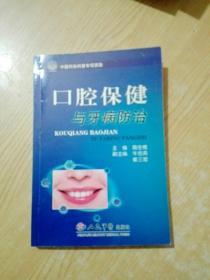 口腔保健与牙病防治