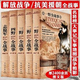 中国军事小说中华野战军史一二三四野志愿军抗美援朝朝鲜战争纪录