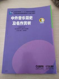 """中外音乐简史及名作赏析/普通高等教育""""十一五""""国际级规划教材"""
