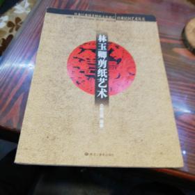 林玉卿剪纸艺术     黑龙江美术出版社2012年一版一印