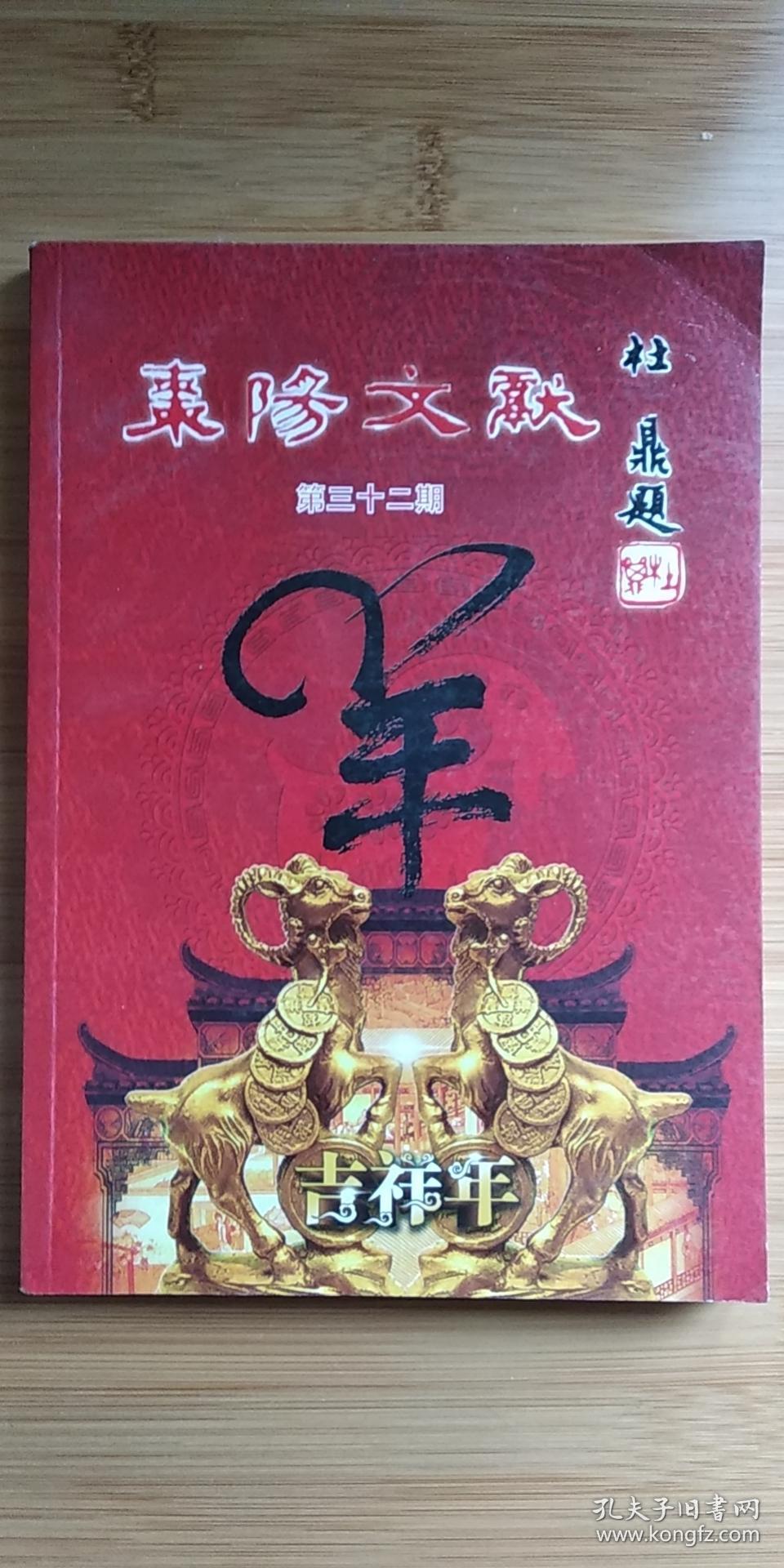 枣阳文献 (第三十二期)