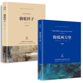 海底两万里骆驼祥子正版老舍七年级下册必读2册初中版课外必读书