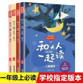 和大人一起读一年级 上册全套4册注音版快乐读书吧课外阅读必读书