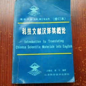 科技文献汉译英概论  作者签赠本