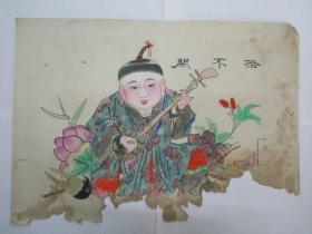 民国间木版套色年画一张 拾不闲 尺寸54/36厘米 158