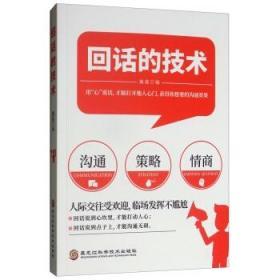 现货【回话的技术】所谓情商高就是会说话人际沟通培训说话技巧幽默沟通学口才训练销售技巧人际交往成功励志书籍