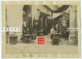 清代香港街角小吃摊食肆蛋白老照片,有广德堂药店广告,大约拍摄于1880-1890年代,照片自身尺寸18.9X12.8厘米