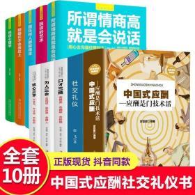 全10册中国式应酬 大厚本精装正版包学习中国式酒局饭局祝酒词社交