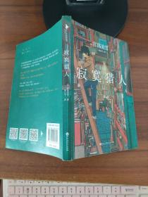 宫部美雪:寂寞猎人 [日]宫部美雪  百花洲文艺出版社