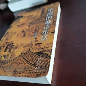 中国的城市生活