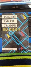 朗文英语语法  (薄冰校订)