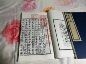 东坡集  四十卷  影宋本