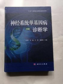 神经系统单基因病诊断学   下卷