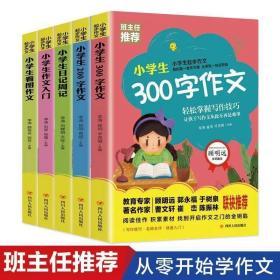 全5册注音版小学生起步作文200字小学生作文入门看图作文日记周记