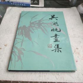美品精装:吴湖帆画集(仅印7000册)