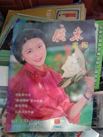广东画报1985年第8期G