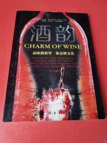 酒韵:品位酒科学 体会酒文化