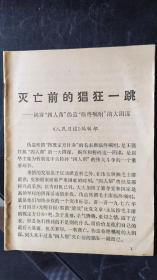 学习文选【1976--77】(揭穿四人帮的大阴谋)