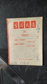 学习文选【1966--34】(文斗不要武斗、抓革命促生产)